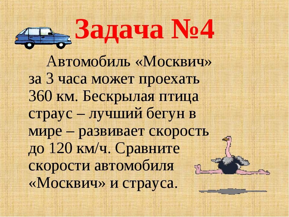 Задача №4 Автомобиль «Москвич» за 3 часа может проехать 360 км. Бескрылая п...