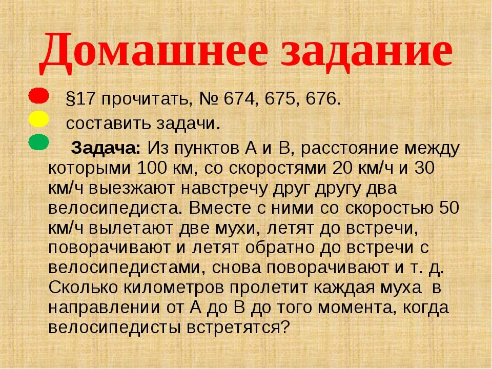 Домашнее задание §17 прочитать, № 674, 675, 676. составить задачи. Задача: Из...