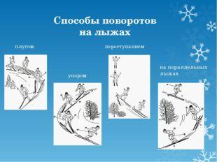 Способы поворотов на лыжах плугом упором переступанием на параллельных лыжах