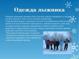 Одежда лыжника Одежда лыжника должна быть теплой, хорошо защищать от ветра, п