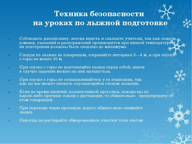 Техника безопасности на уроках по лыжной подготовке Соблюдать дисциплину, все...