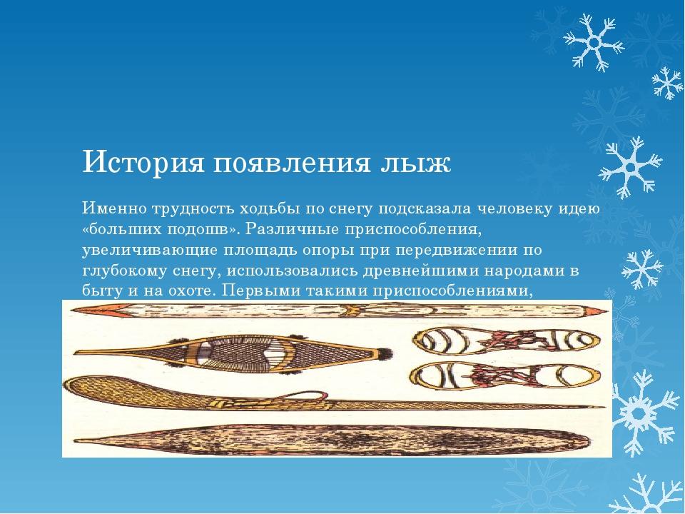 История появления лыж Именно трудность ходьбы по снегу подсказала человеку ид...