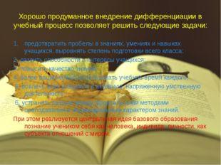 Хорошо продуманное внедрение дифференциации в учебный процесс позволяет решит