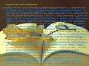 3. Закрепление нового материала: При закреплении нового материала дифференцир