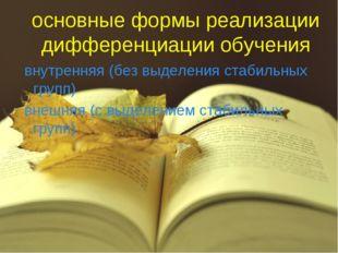 основные формы реализации дифференциации обучения внутренняя (без выделения с