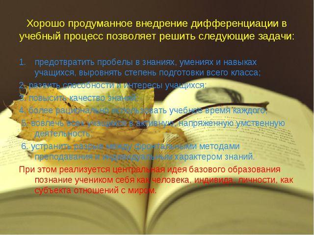 Хорошо продуманное внедрение дифференциации в учебный процесс позволяет решит...