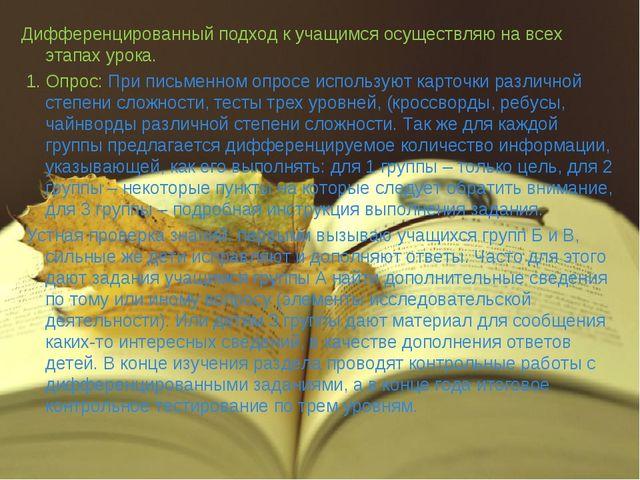 Дифференцированный подход к учащимся осуществляю на всех этапах урока. 1. Опр...