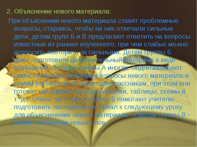 2. Объяснение нового материала: При объяснении нового материала ставят пробле...