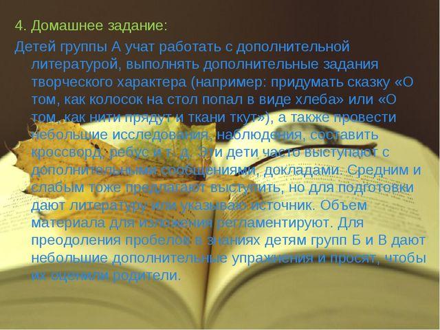 4. Домашнее задание: Детей группы А учат работать с дополнительной литературо...