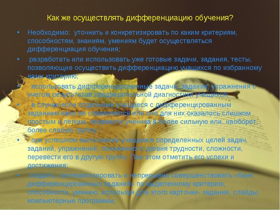 Как же осуществлять дифференциацию обучения? Необходимо: уточнить и конкретиз...