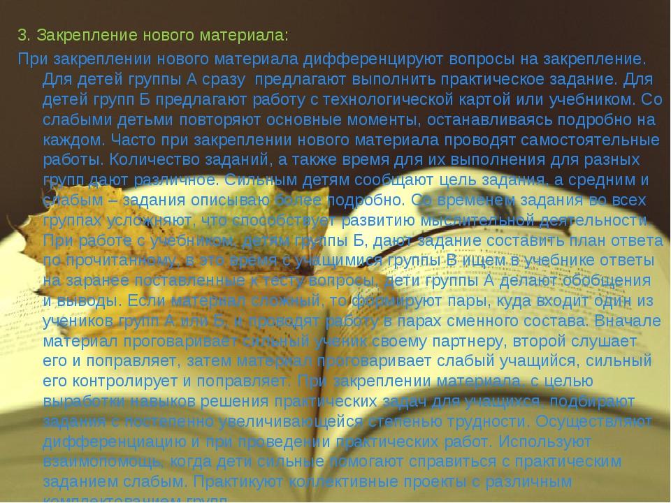 3. Закрепление нового материала: При закреплении нового материала дифференцир...