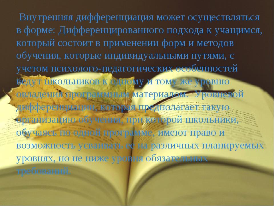 Внутренняя дифференциация может осуществляться в форме: Дифференцированного...