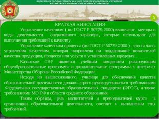 КРАТКАЯ АННОТАЦИЯ Управление качеством ( по ГОСТ Р 50779-2000) включают мето