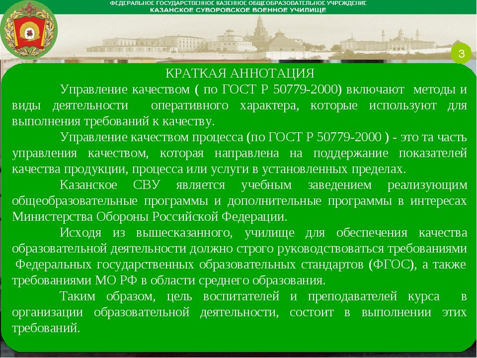 КРАТКАЯ АННОТАЦИЯ Управление качеством ( по ГОСТ Р 50779-2000) включают мето...