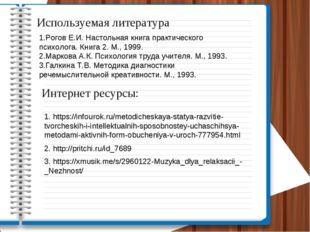 Используемая литература 2. http://pritchi.ru/id_7689 3. https://xmusik.me/s/2