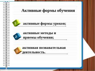 активная познавательная деятельность. Активные формы обучения активные формы