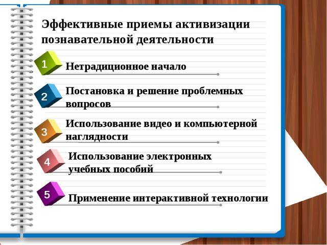 Эффективные приемы активизации познавательной деятельности Нетрадиционное нач...