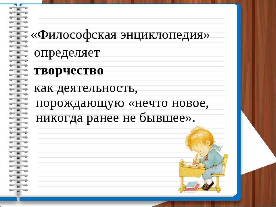 «Философская энциклопедия» определяет творчество как деятельность, порождающу...