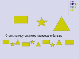 Ответ: прямоугольников нарисовано больше