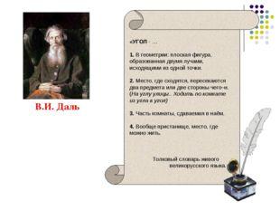 В.И. Даль «УГОЛ - … 1. В геометрии: плоская фигура, образованная двумя лучами
