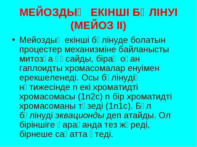 МЕЙОЗДЫҢ ЕКІНШІ БӨЛІНУІ (МЕЙОЗ ІІ) Мейоздың екінші бөлінуде болатын процестер...