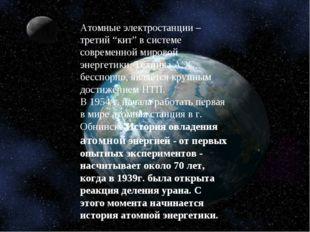 """Атомные электростанции – третий """"кит"""" в системе современной мировой энергетик"""