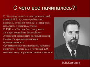 С чего все начиналось?! В 30-е годы нашего столетия известный ученый И.В. Кур