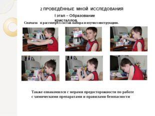 Сначала я рассмотрел состав набора и изучил инструкцию. I этап – Образование