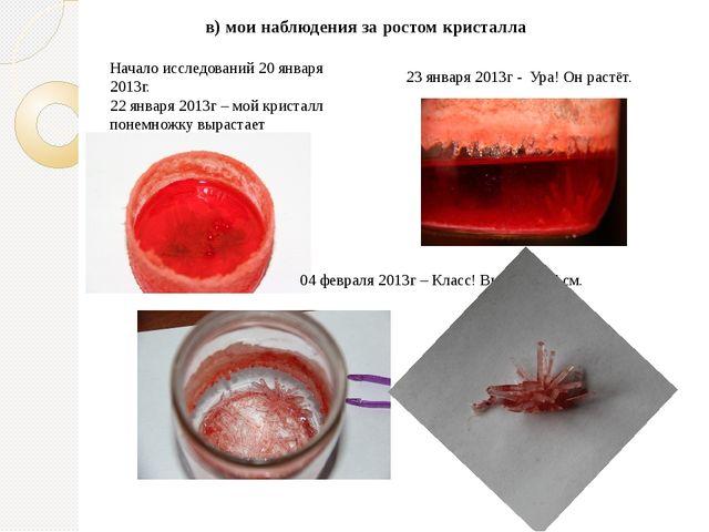 в) мои наблюдения за ростом кристалла Начало исследований 20 января 2013г. 22...