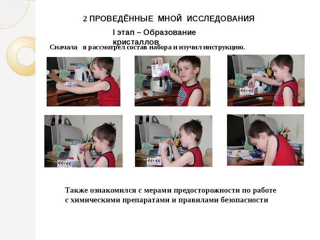 Сначала я рассмотрел состав набора и изучил инструкцию. I этап – Образование...