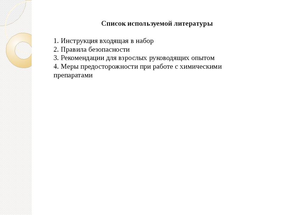 Список используемой литературы 1. Инструкция входящая в набор 2. Правила безо...