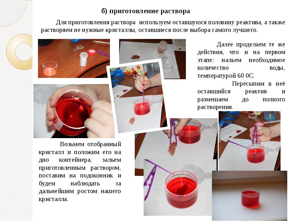б) приготовление раствора Для приготовления раствора используем оставшуюся по...