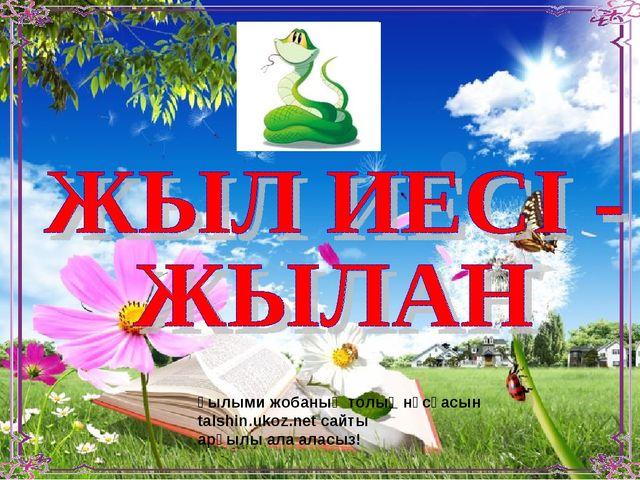Ғылыми жобаның толық нұсқасын talshin.ukoz.net сайты арқылы ала аласыз!