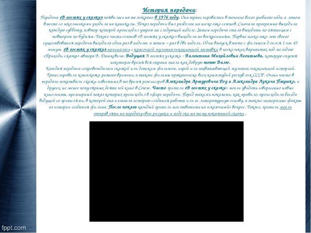 История передачи: Передача «В гостях у сказки» появилась на телеэкране в 197...