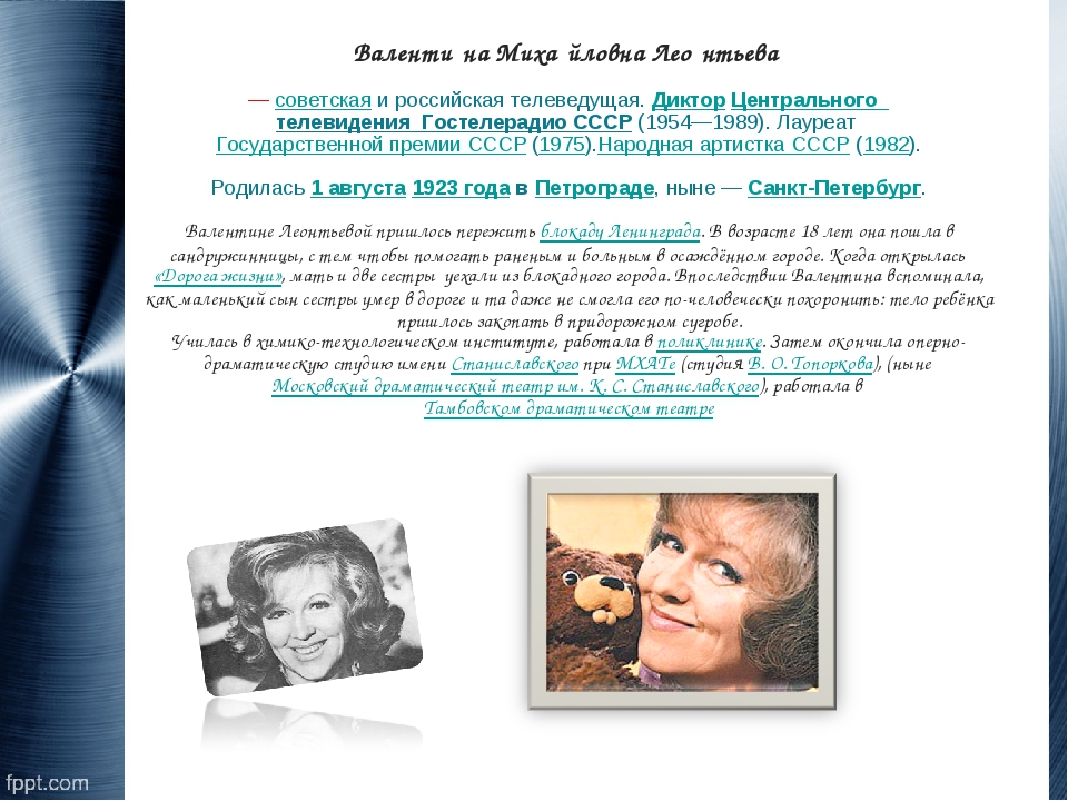 Валенти́на Миха́йловна Лео́нтьева —советскаяи российская телеведущая.Дикт...