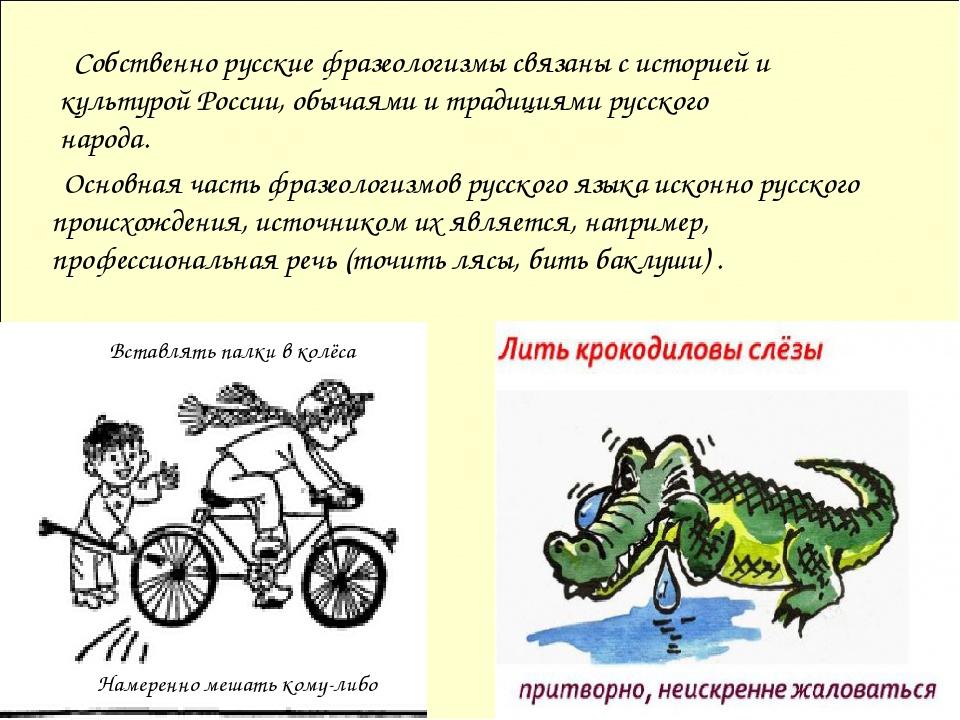 Собственно русские фразеологизмы связаны с историей и культурой России, обыч...