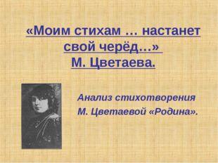 «Моим стихам … настанет свой черёд…» М. Цветаева. Анализ стихотворения М. Цве