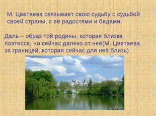 М. Цветаева связывает свою судьбу с судьбой своей страны, с её радостями и бе