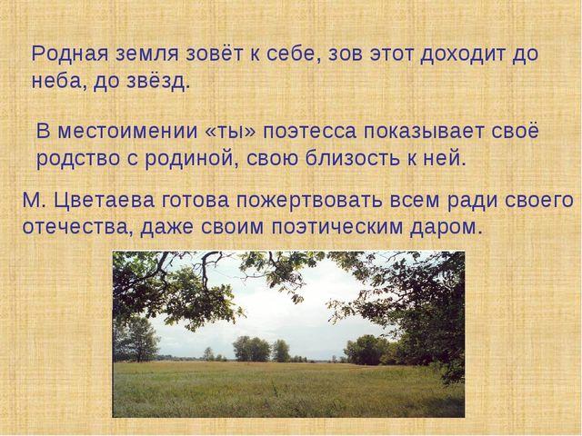 Родная земля зовёт к себе, зов этот доходит до неба, до звёзд. В местоимении...