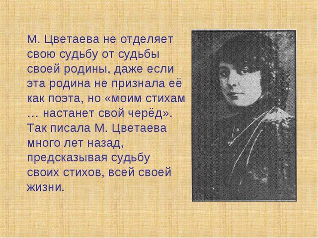 М. Цветаева не отделяет свою судьбу от судьбы своей родины, даже если эта род...