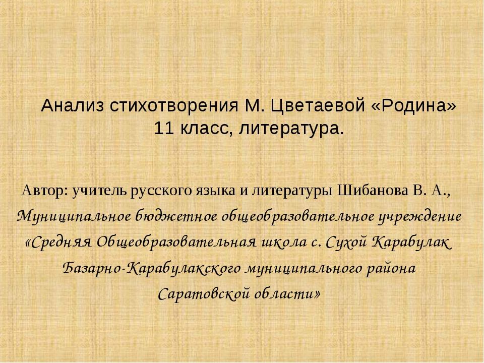 Автор: учитель русского языка и литературы Шибанова В. А., Муниципальное бюдж...