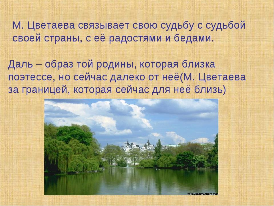 М. Цветаева связывает свою судьбу с судьбой своей страны, с её радостями и бе...