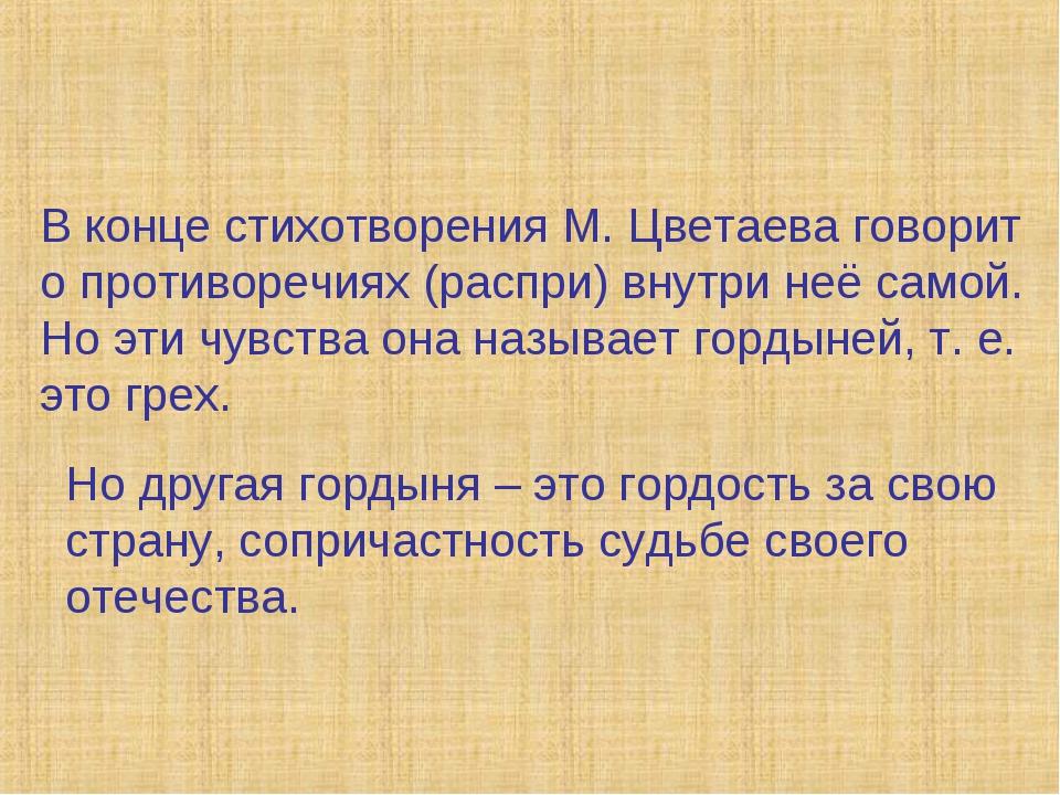 В конце стихотворения М. Цветаева говорит о противоречиях (распри) внутри неё...