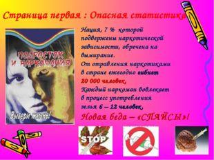 Страница первая : Опасная статистика Нация, 7 % которой подвержены наркотичес