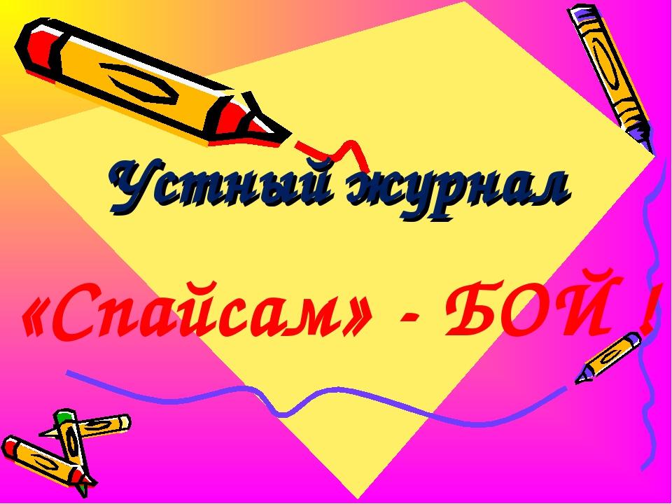 Устный журнал «Спайсам» - БОЙ !