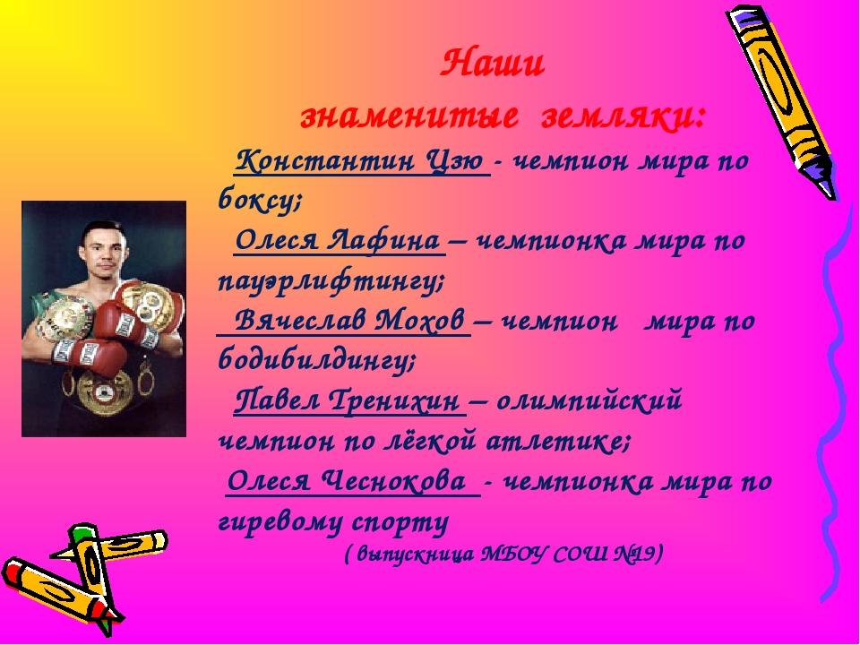 Наши знаменитые земляки: Константин Цзю - чемпион мира по боксу; Олеся Лафин...