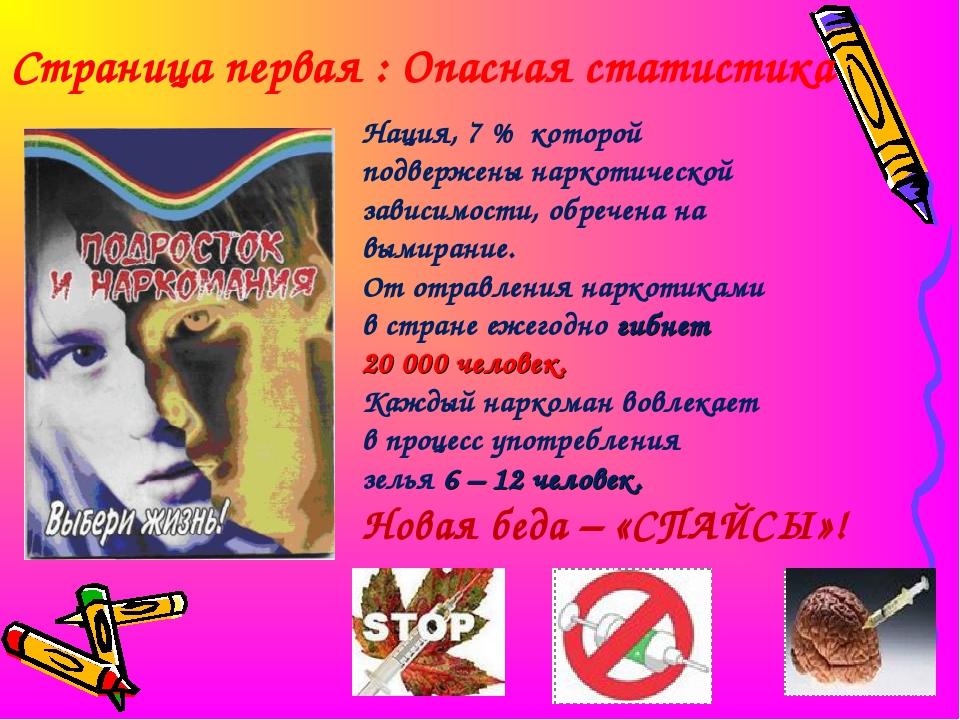 Страница первая : Опасная статистика Нация, 7 % которой подвержены наркотичес...