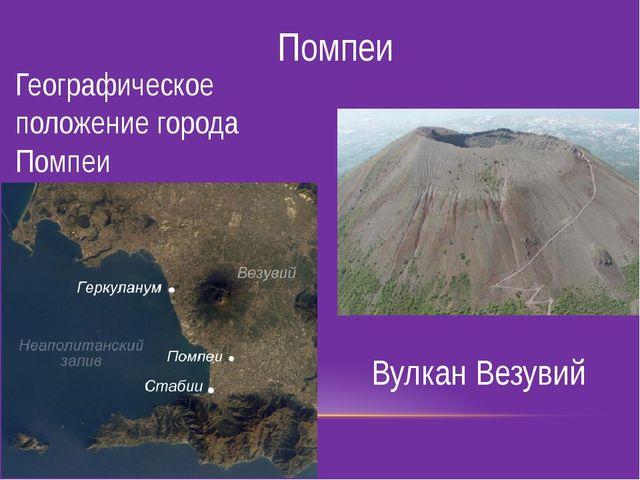 Помпеи Вулкан Везувий Географическое положение города Помпеи