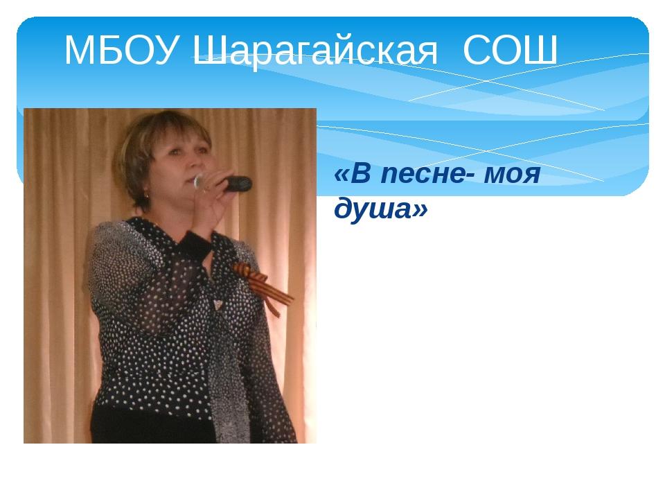 МБОУ Шарагайская СОШ «В песне- моя душа»