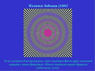 Иллюзия Левиант (1984) Если смотреть в центр рисунка, через некоторое время к